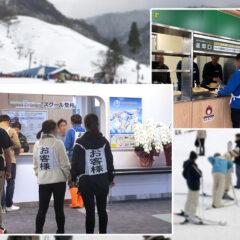 スキー場研修